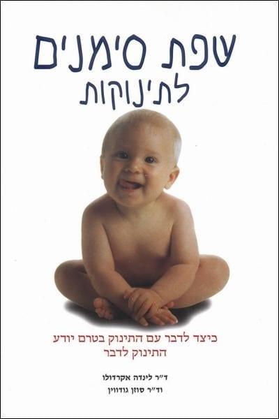 ספר שפת סימנים לתינוקות